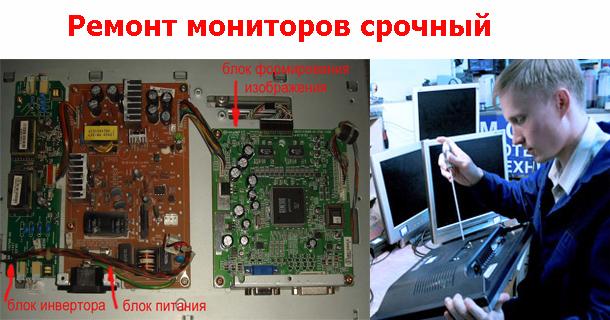 Ремонт монитора на русановке Киев
